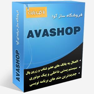 http://www.avadevs.com/files/images/product/pro_129859224626082761.jpg